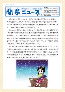 蘭夢ニュースイメージ