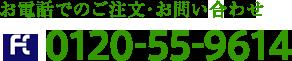 0120559614