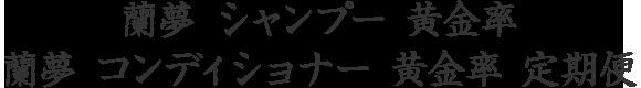 蘭夢 シャンプー 黄金率 / 蘭夢 コンディショナー 黄金率 定期便